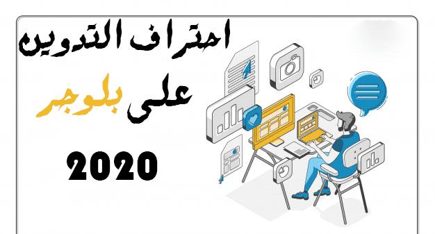 طرق احتراف التدوين (سوف تجني ارباح كبيرة 2020)