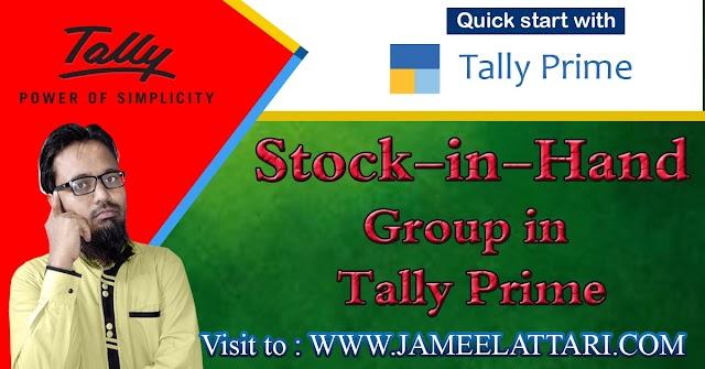 Stock in Hand Group in Tally Prime   स्टॉक इन हैंड ग्रुप में कौन सी लेजर आती है