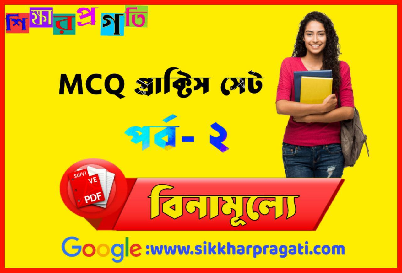 Mcq Question In Bengali   Bangla Mcq Question And Answer