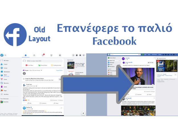 [How to]: Επαναφορά της παλιάς εμφάνισης του Facebook