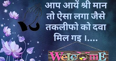Welcome Shayari In Hindi