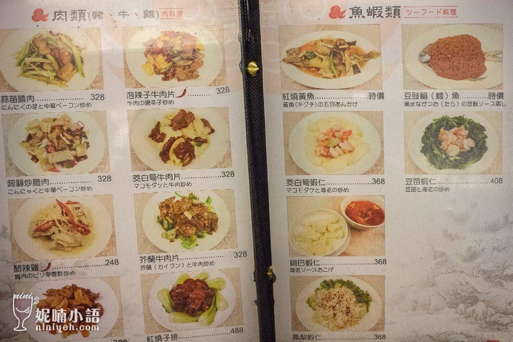 【台北中山區】人和園餐廳。日本遊客最愛的滇味雲南菜