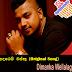 Adarei Wasthu (Duka Danena Ayuru) Original - Dimanka Wellalage.mp3
