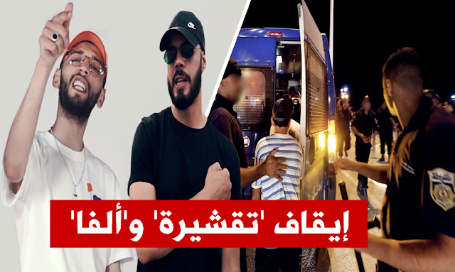 4lfa Ta9chira - arretes - police tunisie - zatla - إيقاف تقشيرة و ألفا