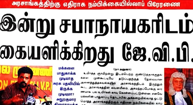 News paper in Sri Lanka : 21-05-2019