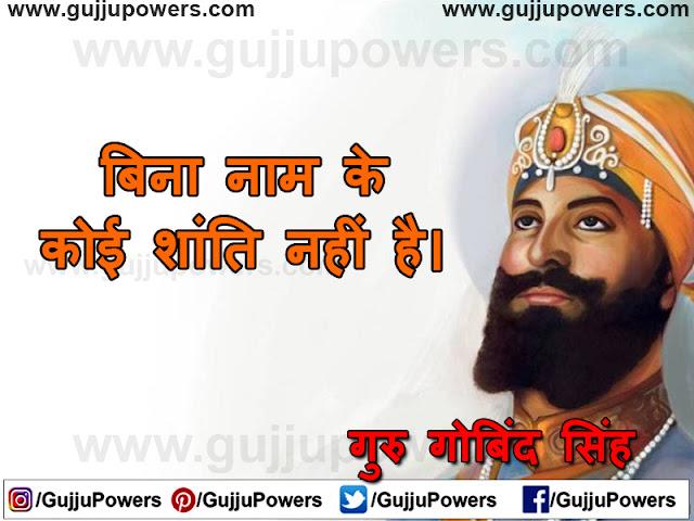 guru gobind singh ji sayings