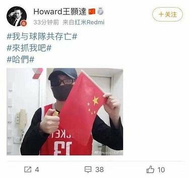 大陆25岁辽源公民王颢达微博上公开支持香港反送中运动遭警方抓捕