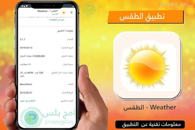 معلومات تحميل برنامج الطقس