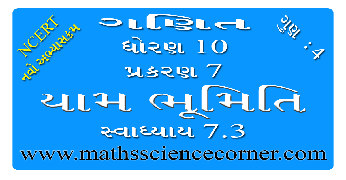 Maths Std 10 Swadhyay 7.3