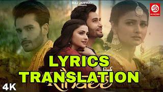 Rihaee Lyrics in English | With Translation | – Yasser Desai