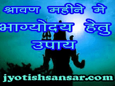 best hindi jyotish for sawan me bhagyoday hetu upay