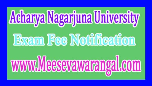 Acharya Nagarjuna University UG March 2017 Exam Fee Notification