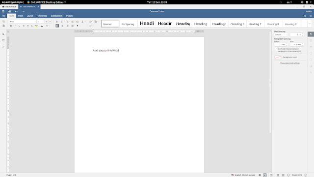 Έγγραφα του OnlyOffice
