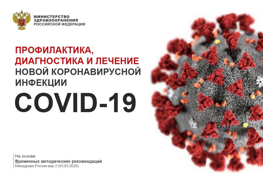 Профилактика, диагностика и лечение новой коронавирусной инфекции COVID-19 самая полная информация