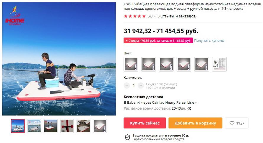 DWF Рыбацкая плавающая водная платформа износостойкая надувная воздушная колода, дропстежка, док + весла + ручной насос для 1-3 человека