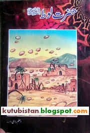 Hazrat Loot Alaihissalam