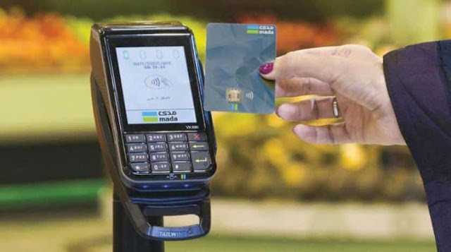 SAMA increases the Purchase Limit of MADA Atheer card at POS to 300 Riyals with No Pin required