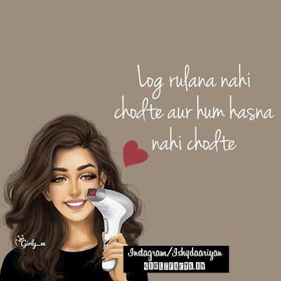 Log Rulana nahi chodte aur hum hasna nahi chodte