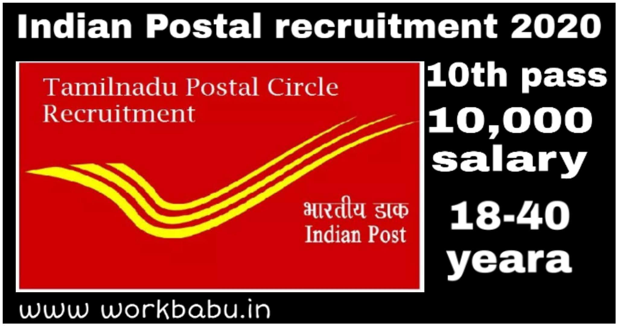 Indian Postal Recruitment 2020
