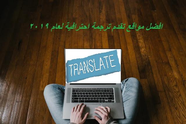 افضل مواقع تقدم ترجمة احترافية لعام 2019