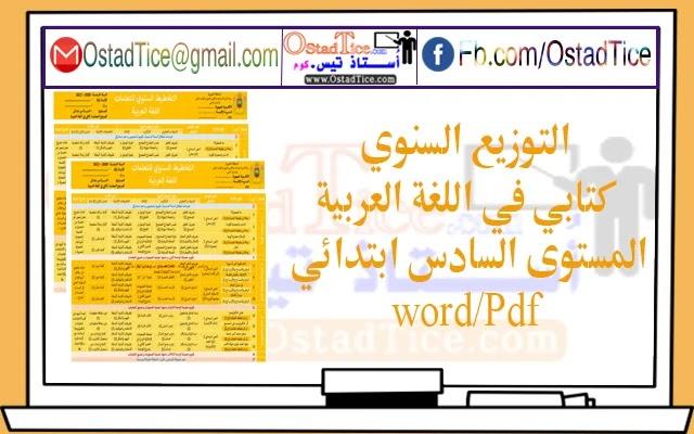 تحميل التوزيع السنوي كتابي في اللغة العربية المستوى السادس ابتدائي
