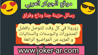 رسائل حزينة جدا وداع وفراق 2019 - الجوكر العربي