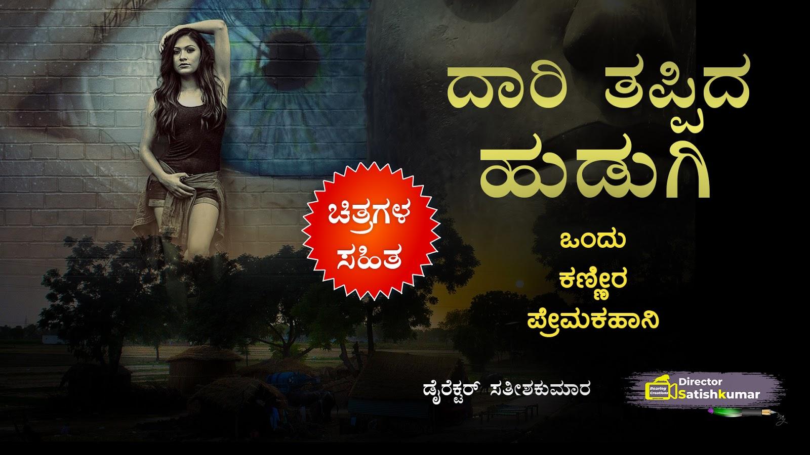 ದಾರಿ ತಪ್ಪಿದ ಹುಡುಗಿ : ಒಂದು ಕಣ್ಣೀರ ಪ್ರೇಮಕಹಾನಿ - Kannada Sad Love Story - ಕನ್ನಡ ಕಥೆ ಪುಸ್ತಕಗಳು - Kannada Story Books -  E Books Kannada - Kannada Books