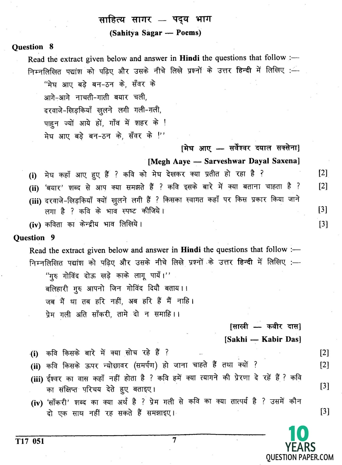 icse 2017 class 10th Hindi question paper
