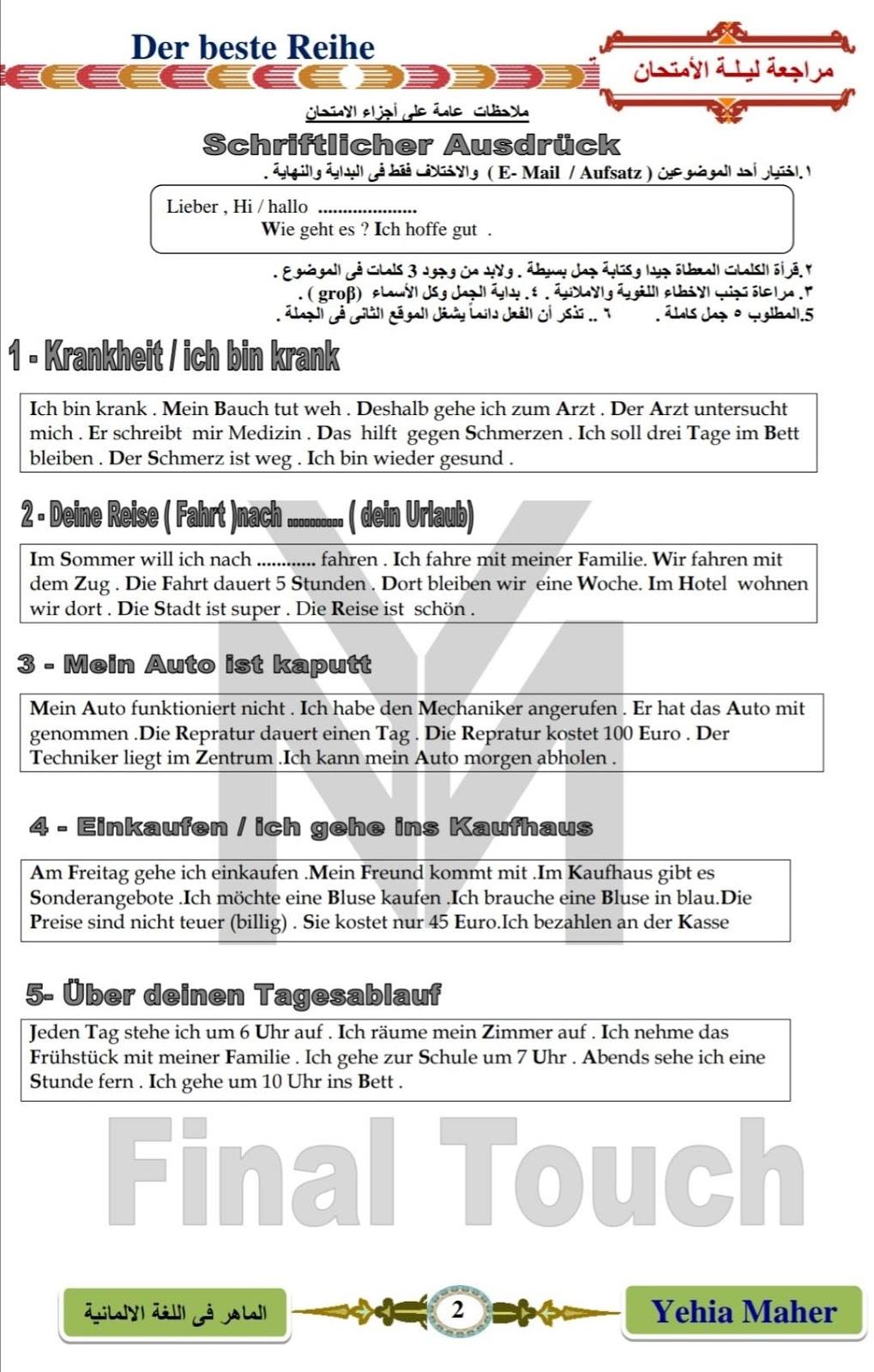 مراجعة اللغة الألمانية.. أهم أسئلة ليلة امتحان الثانوية العامة هير / يحيي ماهر 2