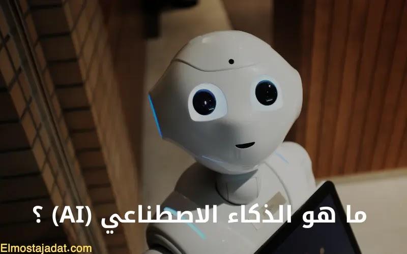 ما هو الذكاء الاصطناعي