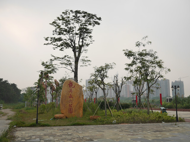 stone with the name of the Dragon Boat Cultural Park (龙舟文化公园)