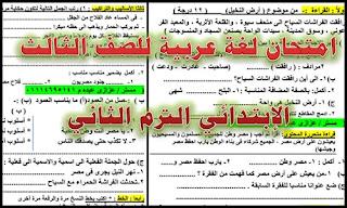 امتحان لغة عربية للصف الثالث الإبتدائي الترم الثاني 2019 بنموذج الإجابة
