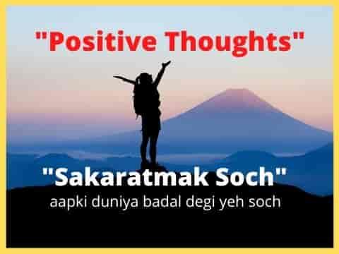 Best Positive Thoughts - sakaratmak soch 2020