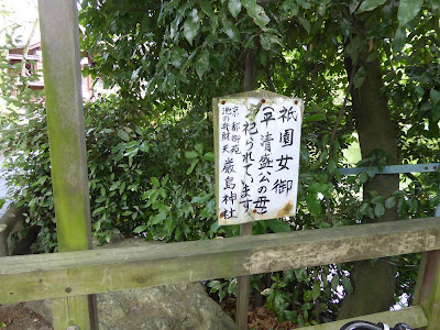 京都御苑・池の弁財天 厳島神社(いつくしまじんじゃ)