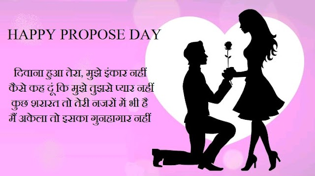 Romantic Propose Day Shayari for Boys and Girls