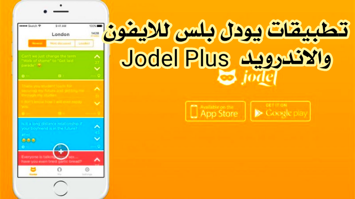 تحميل + Jodel Plus يودل بلس 3 نسخة محدثة لنظامي ios و Android مجانا يودل بلس  بدون جليبريك بروابط مباشرة مجانا - أندرويد ماركت مي