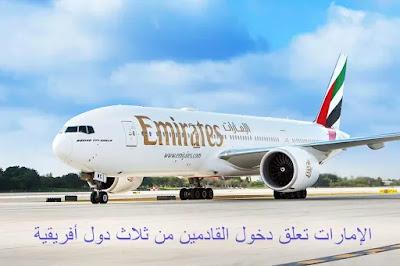 الامارات اليوم | الإمارات تعلق دخول القادمين من ثلاث دول أفريقية