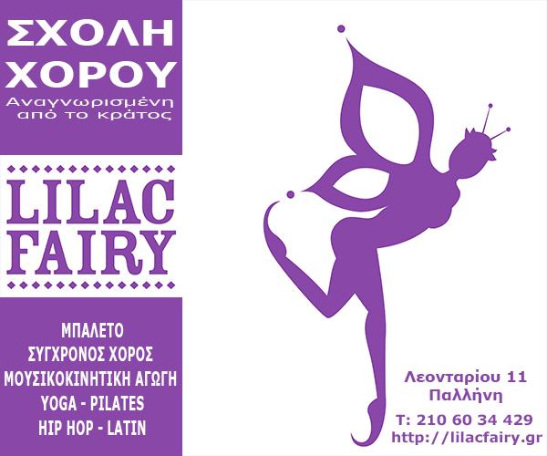 62c378ce0f2 Ο χορός είναι από τις καλύτερες δραστηριότητες που ευνοεί τόσο τη σωματική,  όσο και τη διανοητική ανάπτυξη του παιδιού και τον χαρακτήρα του.