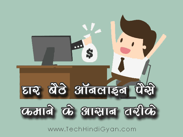घर बैठे ऑनलाइन पैसे कमाने के 5 आसान तरीके - TechHindiGyan.com