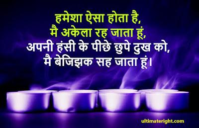 100+ Dard me aansu hindi shayari status