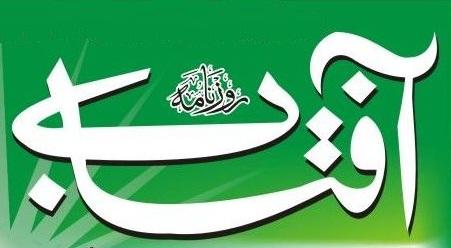 Aftab Epaper