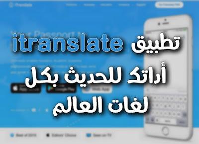 تطبيق itranslate للترجمة