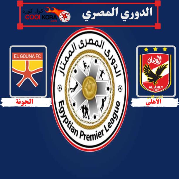 تعرف علي موعد مباراة الأهلي والجونة الدوري المصري والقنوات الناقلة