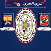 تعرف علي موعد مباراة الأهلي امام الجونة الدوري المصري والقنوات الناقلة