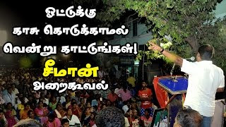 Seeman Speech Tamil Nadu Election
