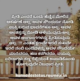 Feeling Quotes In Kannada
