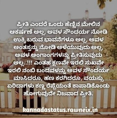 Beutiful Kannada Love Quotes | Feeling Quotes In Kannada