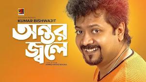 Ontor Jole Re Jole Lyrics (অন্তর জ্বলে রে জ্বলে) Kumar Bishwajit