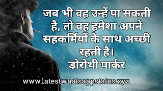 Most Remarkable Status In Hindi