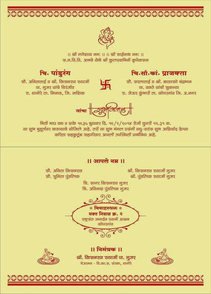 Wedding Invitation Card Matter In Marathi And English Lagna